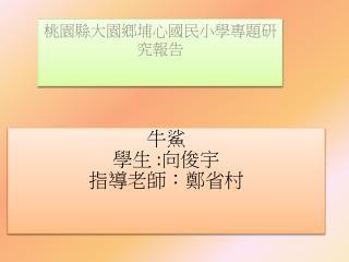 牛鯊 學生  : 向俊宇 指導老師:鄭省村