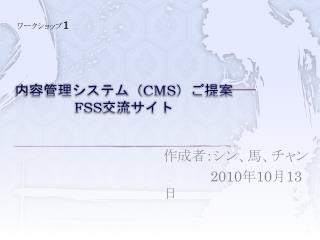 ????????? CMS ???? FSS ?????