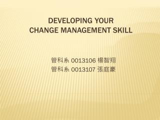 Developing  your  change Management  skill