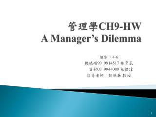 ??? CH9-HW A Manager�s Dilemma