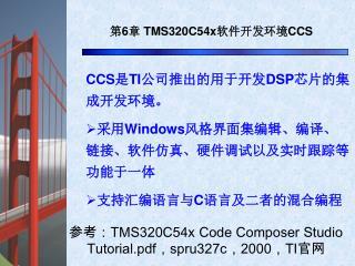 第 6 章  TMS320C54x 软件开发环境 CCS