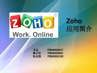 Zoho 应用简介