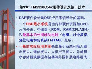 第 9 章   TMS320C54x 硬件设计及接口技术