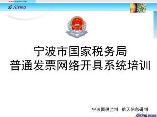 宁波市国家税务局 普通发票网络开具系统培训