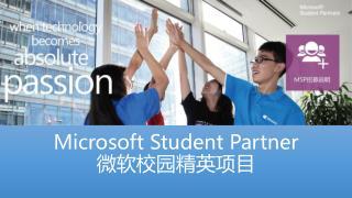 Microsoft Student Partner ?? ?? ????