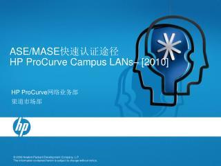 ASE/MASE 快速认证途径  HP ProCurve Campus LANs– [2010]