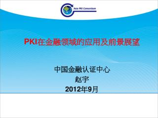 PKI 在金融领域的应用及前景展望