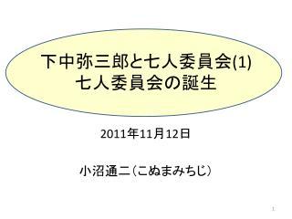 下中弥三郎と七人委員会 (1) 七人 委員会の誕生