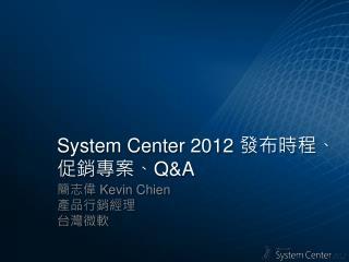 System Center 2012  發布時程、促銷專案、 Q&A