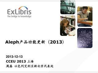 Aleph 产品功能更新 ( 2013 )