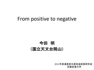 From positive to negative
