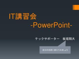 IT 講習会  -PowerPoint-