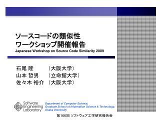ソースコードの類似性 ワークショップ開催報告 Japanese Workshop on Source Code Similarity 2009