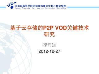 基于云存储的 P2P VOD 关键技术研究