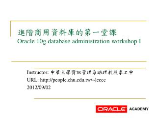 進階商用 資料庫的 第一堂課 Oracle 10g database administration workshop I