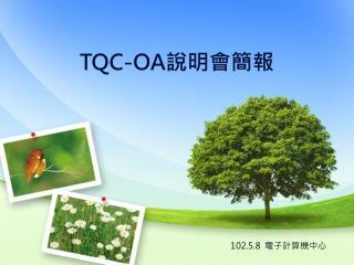TQC-OA 說明會簡報