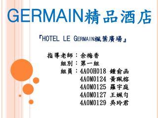 GERMAIN 精品酒店 『HOTEL LE  Germain 楓葉廣場 』