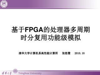 基于 FPGA 的处理器多周期时分复用功能级模拟
