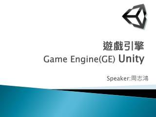 遊戲引擎 Game Engine(GE) Unity