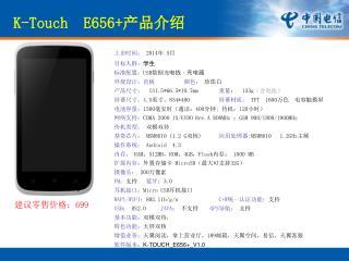 K-Touch  E656+ 产品介绍