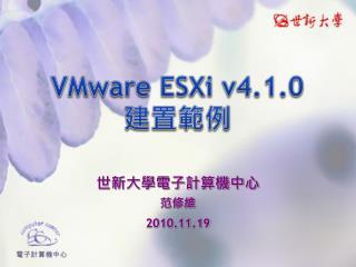 VMware  ESXi  v4.1.0 ????