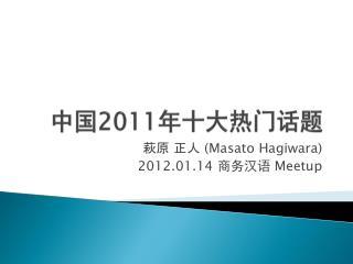 中国 2011 年十 大热门话题