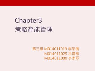 Chapter3 策略 產能 管理 第三組  M014011019  李昭儀 M014011025  呂育慈 M014011000  李家妤