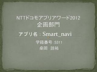 NTT ドコモアプリアワード 2012 企画部門