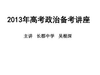 2013 年高考政治备考讲座