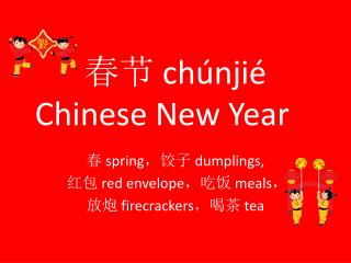 春节  chúnjié Chinese New Year