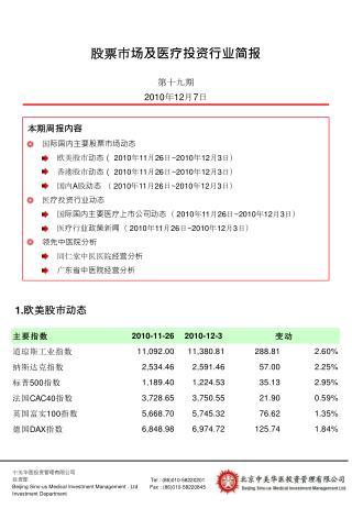 本期周报内容 国际国内主要股票市场动态 欧美股市动态(  2010 年 11 月 26 日 ~2010 年 12 月 3 日 )