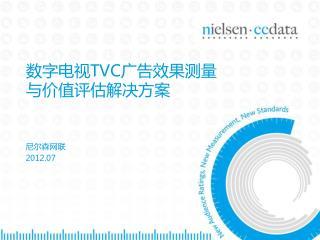 数字电视 TVC 广告效果测量 与价值评估解决方案