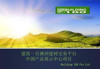 Building 100 Pty Ltd