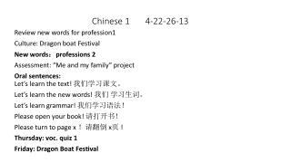 Chinese 1       4-22-26-13