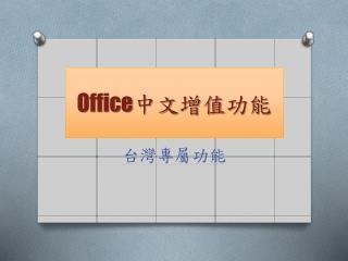 Office 中文 增值 功能