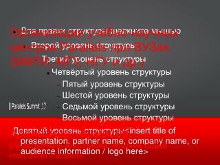 Организация учебно-научных центров Parallels при ВУЗах  (МФТИ, МГУ, НГУ и др.)