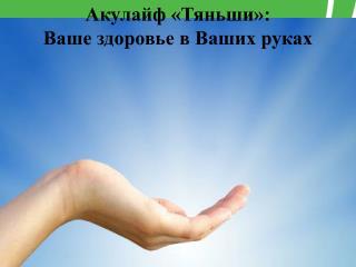 Акулайф «Тяньши»:  Ваше здоровье в Ваших руках