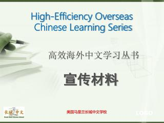 High-Efficiency Overseas  Chinese Learning Series