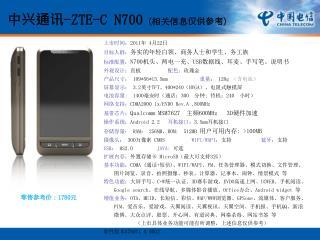 中兴通讯 -ZTE-C N700 (相关信息仅供参考)