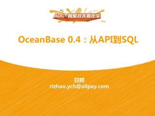 OceanBase 0.4 ?? API ? SQL