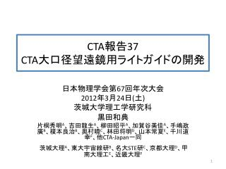 CTA 報告 37 CTA 大口径望遠鏡用ライトガイドの開発