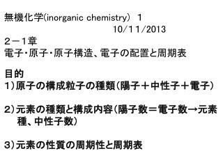 無機化学 (inorganic chemistry)  1                                     10/ 11 /2013
