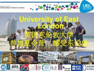 University of East London 英国东伦敦大学 参加夏令营    感受东伦敦