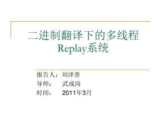 二进制翻译下的多线程 Replay 系统