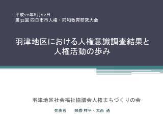 羽津地区に おける 人権意識調査結果 と 人権活動の歩み