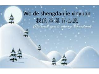 Wo  de  shengdanjie xinyuan 我的圣诞节心愿