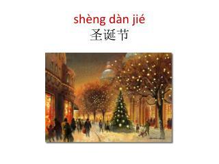 shèng dàn jié 圣诞节