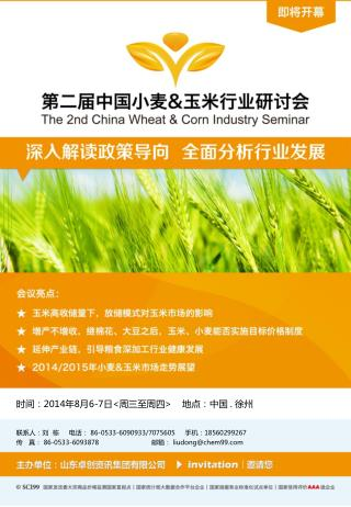 联系人:刘  栋      电话 :  86-0533-6090933/7075605      手机: 18560299267