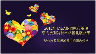 2012 年 TASA 協助縣市辦理 學力檢測跨縣市結盟測驗結果