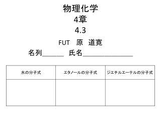 物理化学 4 章 4.3